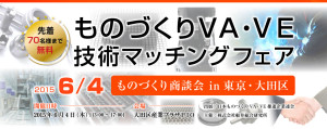 ものづくりVA・VE技術マッチングフェア